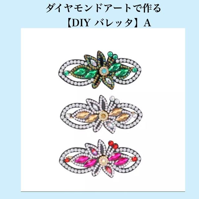 再入荷‼️【DIYシリーズ】ダイヤモンドアートで作る バレッタ3個セットA