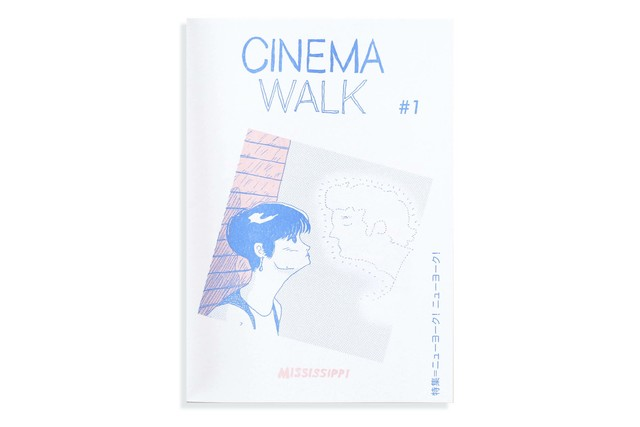 CINEMA WALK vol.1 | MISSISSIPPI
