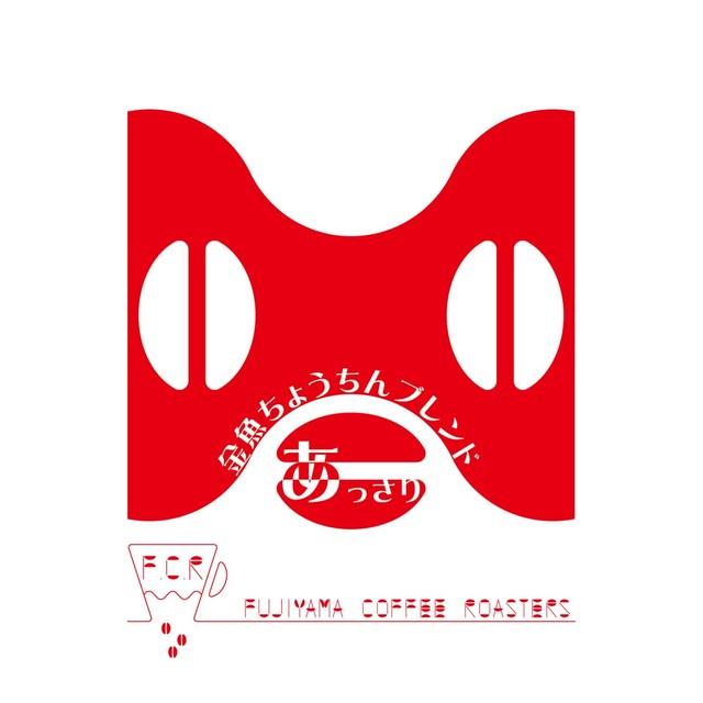 《コーヒー豆200g》「あっさり」金魚ちょうちんブレンド