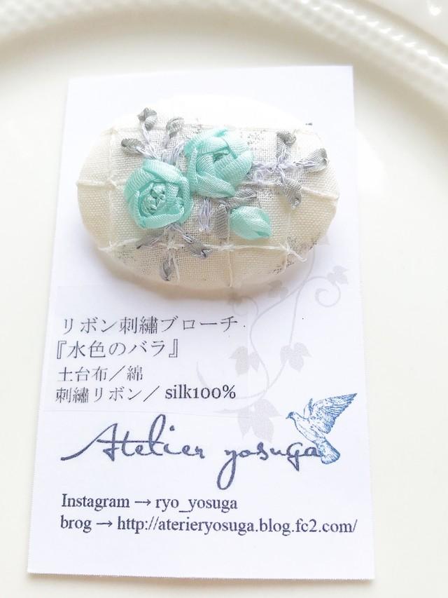 リボン刺しゅうブローチ(水色のバラ)[Q213-11]
