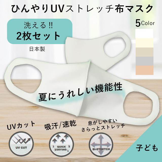 【通常発送】【子ども 2枚組】ひんやりUVマスク | 吸汗・速乾・洗えるストレッチ布製 | 日本製 |アミー