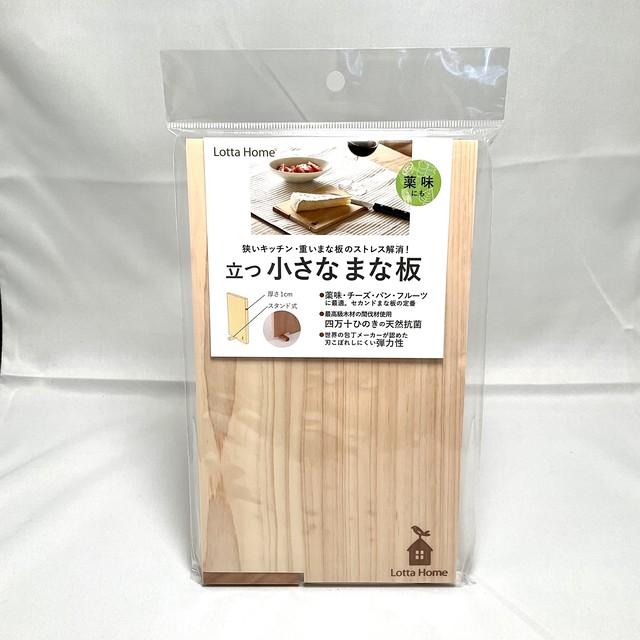 【イーオクト】スタンド式ミニまな板