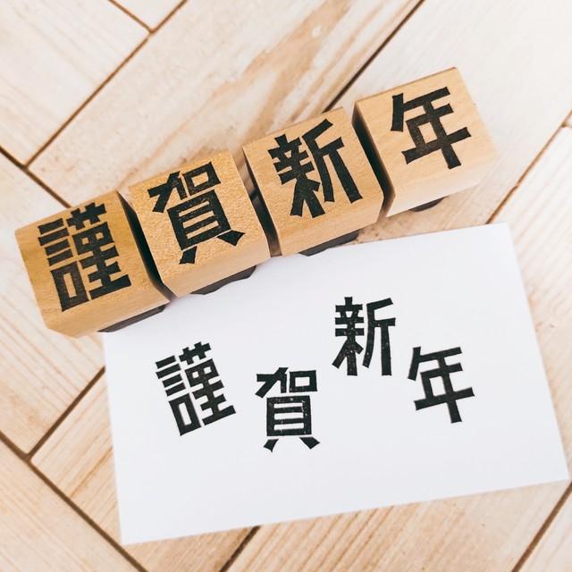 ゴシック文字「謹賀新年」