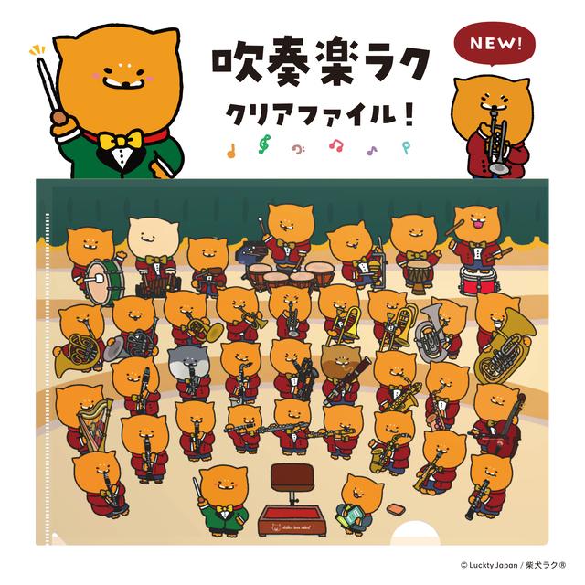 クリアファイル(A4・ラク吹奏楽団)LTJP-0109