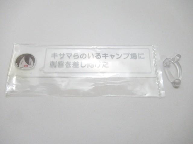 【1363】 斉藤恵那 小物パーツ SNS吹き出しプレート ねんどろいど