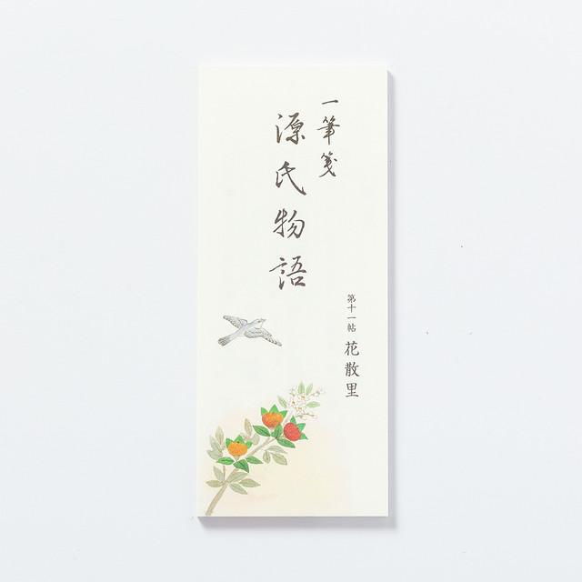 源氏物語一筆箋 第11帖「花散里」