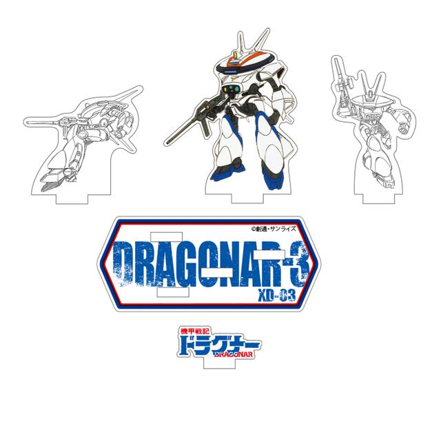『機甲戦記ドラグナー』アクリルフィギュア 「ドラグナー3」