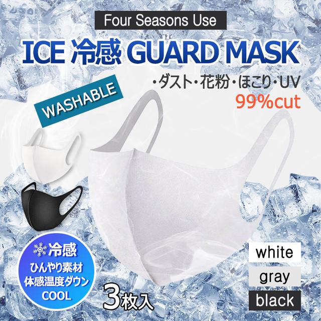 冷感 ひんやり素材 COOL  送料無料 男女兼用マスク 3枚セット 水洗い可能 新ポリウレタン素材 白 黒 グレー