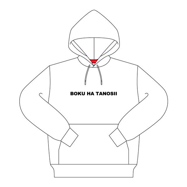 "BOKU HA TANOSII / ボクタノパーカー ""White"""