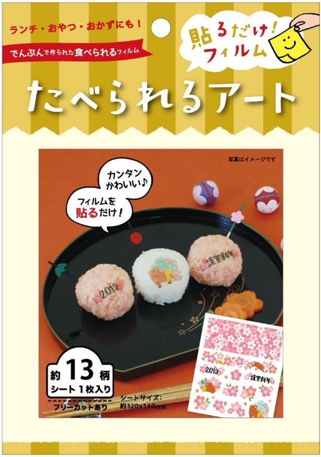 たべられるアート 【お正月 桜】