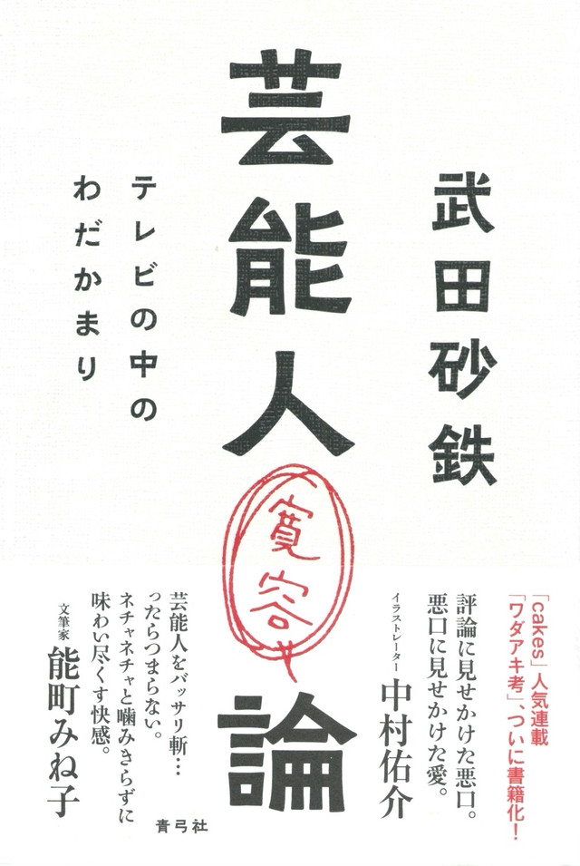 芸能人寛容論[バーゲンブック]