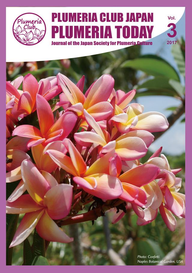 プルメリア情報誌「Plumeria Today」 VOL.3