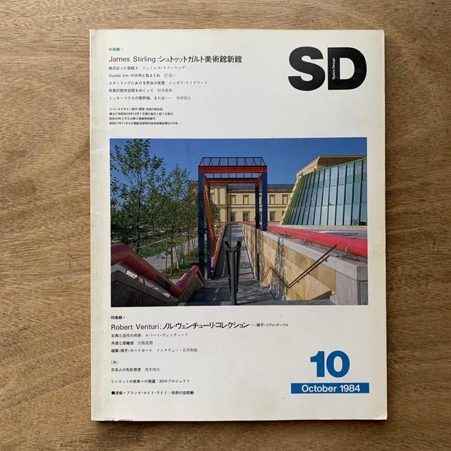 James Stirling  シュトゥットガルト美術館新館 / SD スペースデザイン241号