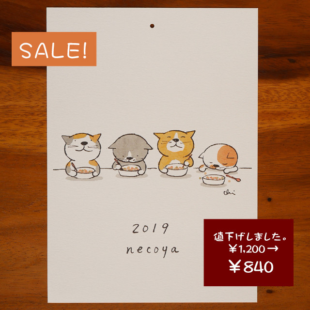 """SALE♪ 2019 くりねこカレンダー""""12phrases from cat and me"""""""