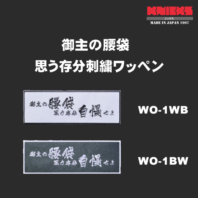 【KNICKS】ニックスワッペン 御主の腰袋思う存分刺繍ワッペン WO-1WB WO-1BW
