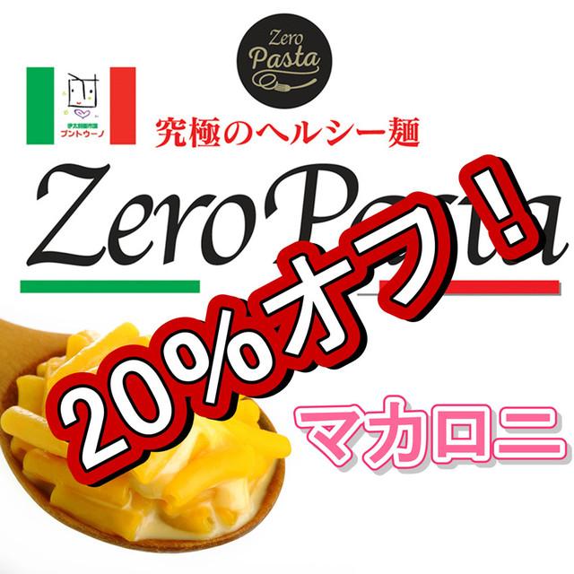 ゼロパスタ(マカロニタイプ)150gの30袋セット 20%オフの特別価格!!!