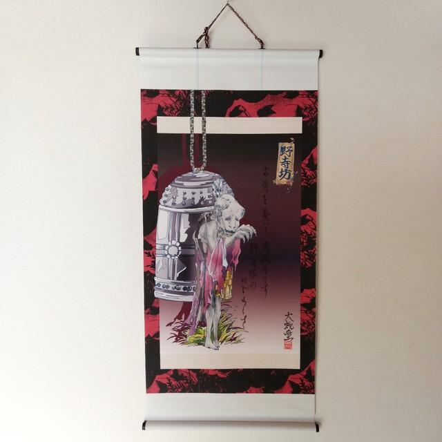 妖怪159・野寺坊ver2(出身不明)