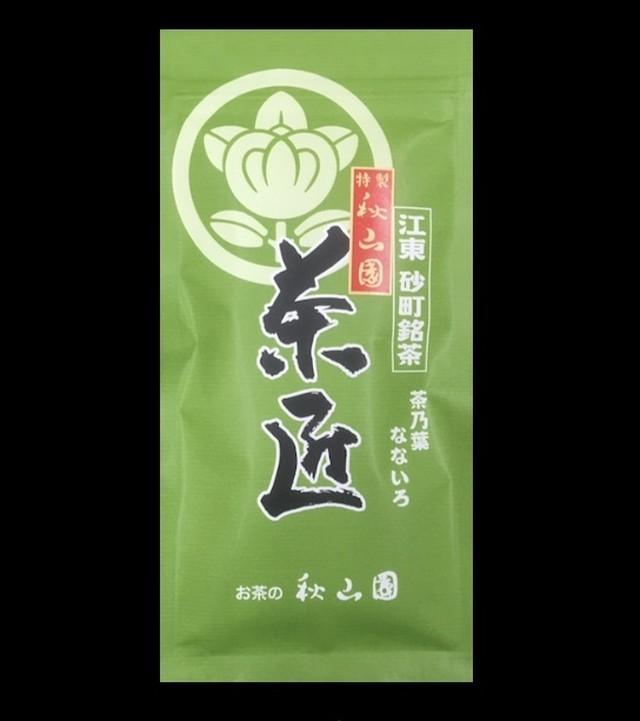 深蒸し煎茶・特製秋山園 100g