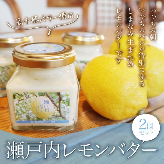 瀬戸内レモンバター2個セット