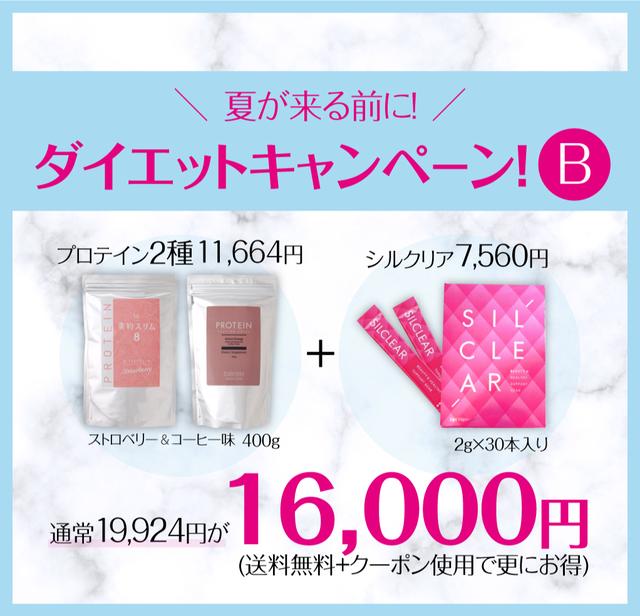 【ご予約商品】ダイエットキャンペーンBセット☆