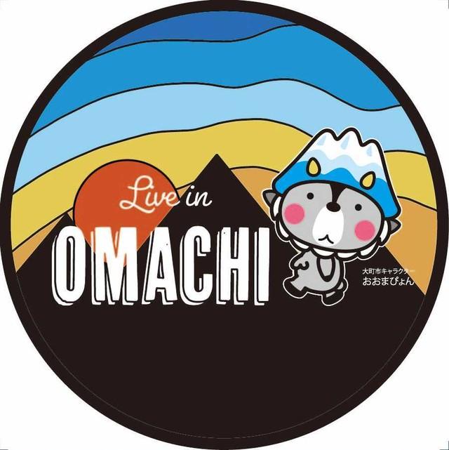 【送料無料】「Live in OMACHI_夕焼け」おおまぴょんシールステッカー|直径約14cm