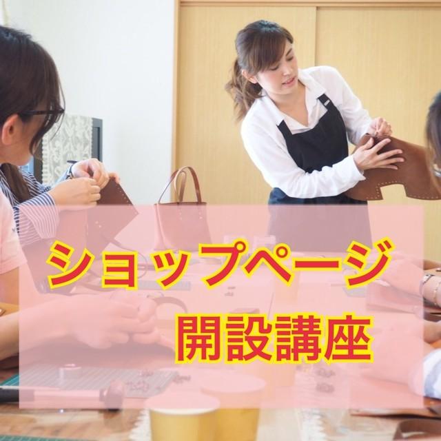 残2席【講座】ショップページ開設講座