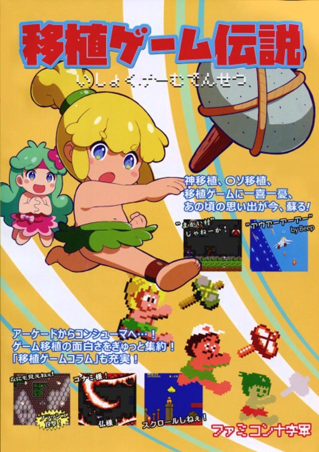 移植ゲーム伝説 ファミコン十字軍 (5/20発売)