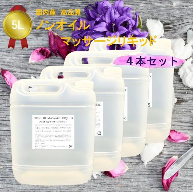 4個セット 水溶性マッサージリキッド (ノンオイルタイプ)国内産5L