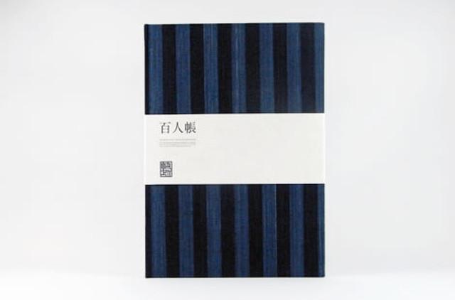 百人帳  SH104