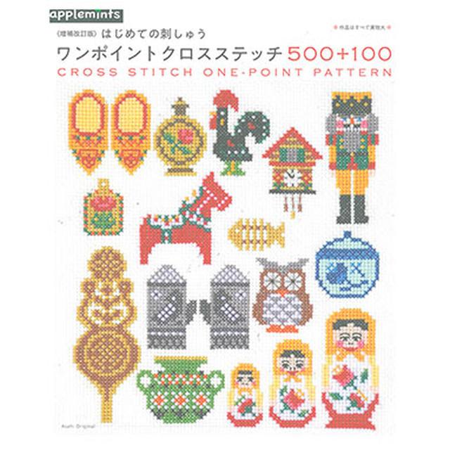 手芸本 ワンポイントクロスステッチ500+100 : A-18-04:C-009658