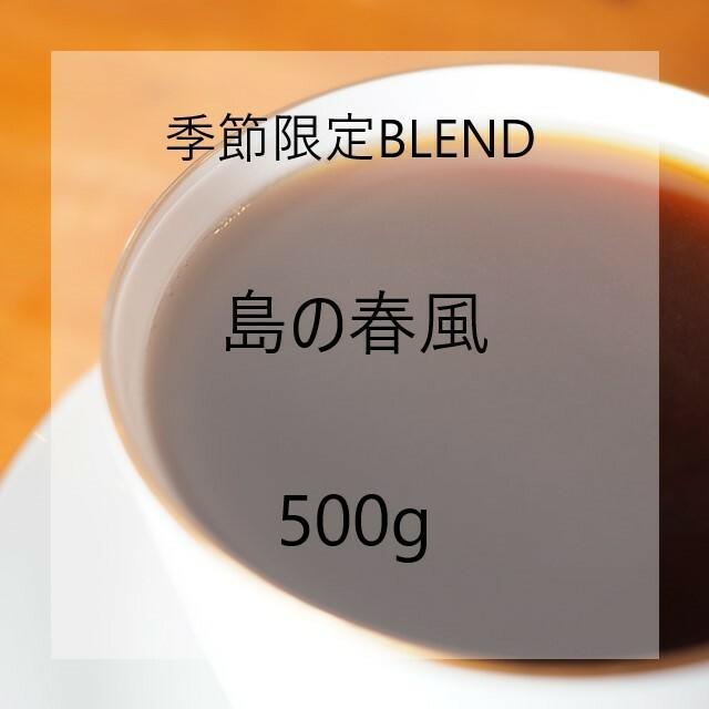 季節限定ブレンド「島の春風」500g