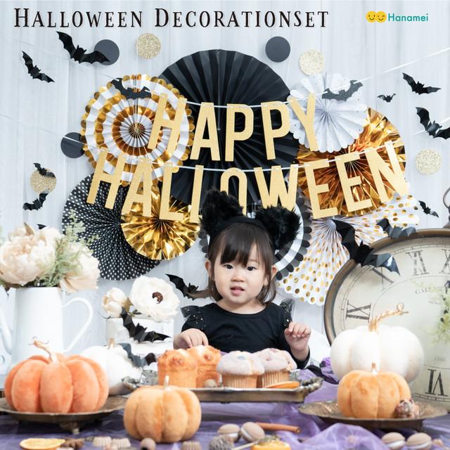 【送料無料】ハロウィン2021 デコレーションセット ペーパーファン パンプキン コウモリ ハロウィンパーティー