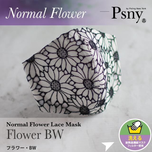 PSNY レース・フラワー・BW 花粉 黄砂 洗えるフィルター入り 立体 マスク 大人用 送料無料