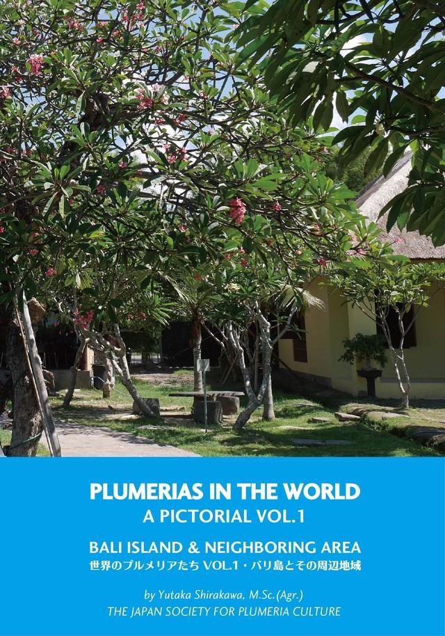 【創刊記念価格】プルメリアPhoto Book「Plumerias in the World」 VOL.1 (税・送料込)