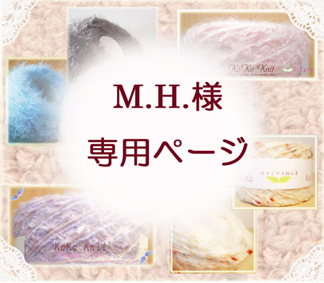 §koko§ M.H.様専用ページ
