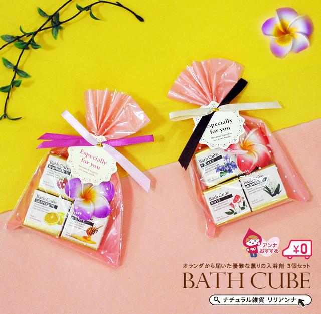 ラッピング済み!オランダ製 おしゃれ バスキューブ 入浴剤 3個セット プレゼント プチギフト