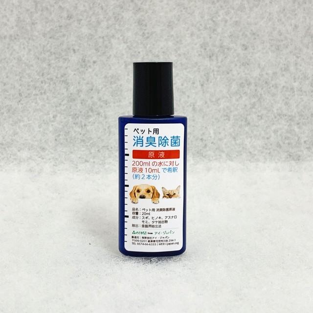 ペット用・消臭除菌剤 原液(20ml)|これ1本で400ml作れます