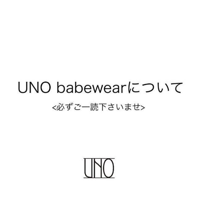 【必ずご一読下さい】UNO babewearについて