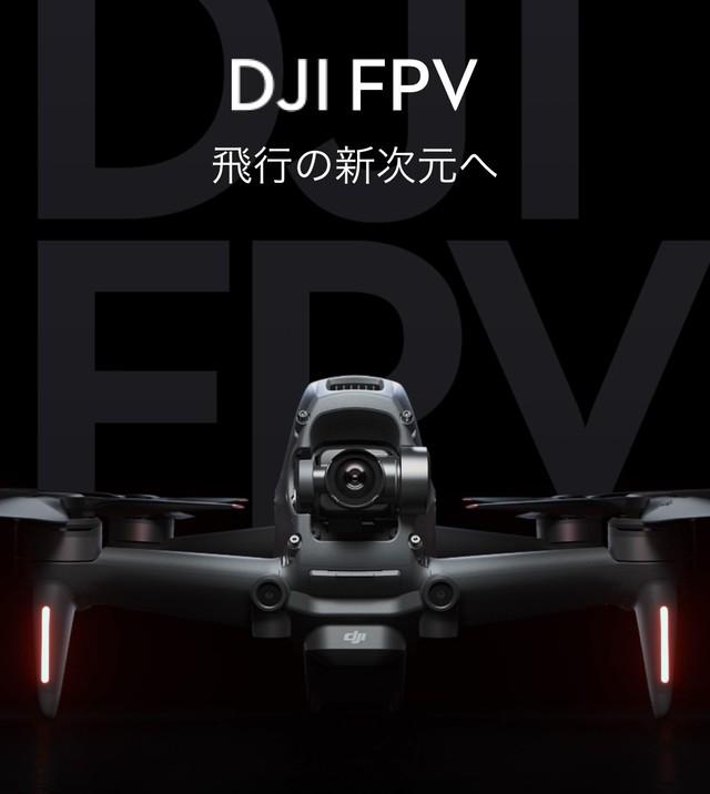 「入荷しました!」DJI FPV ドローン【賠償責任保険付】