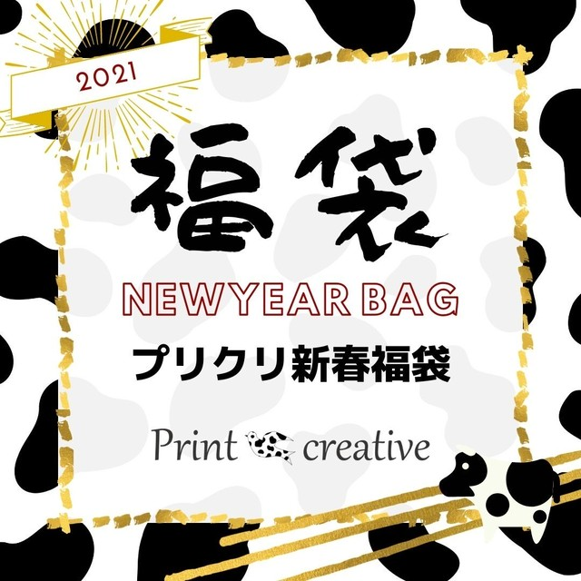 【1/15(金)21時より5袋再販】2021年新春福袋★天然貝螺鈿アートのPrint creative