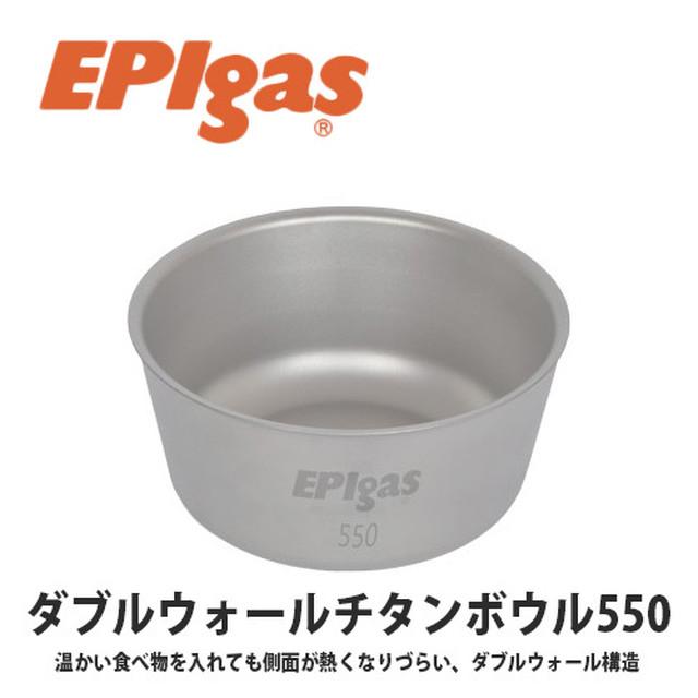 EPIgas(イーピーアイ ガス) ダブルウォール チタン ボウル550 軽量 高耐久性 携帯 アウトドア キャンプ グッズ サバイバル T-8211