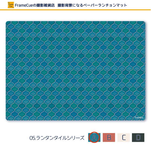 1柄×10枚『05ランタンタイル(Aブルー)』FrameCue 撮影背景になるペーパーランチョンマット(A3サイズ背景紙)