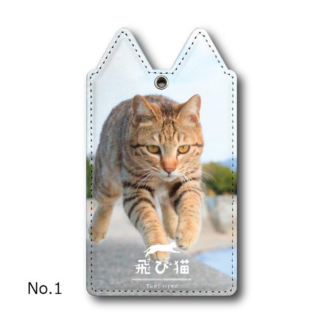 飛び猫スケジュール帳2020ミニサイズ