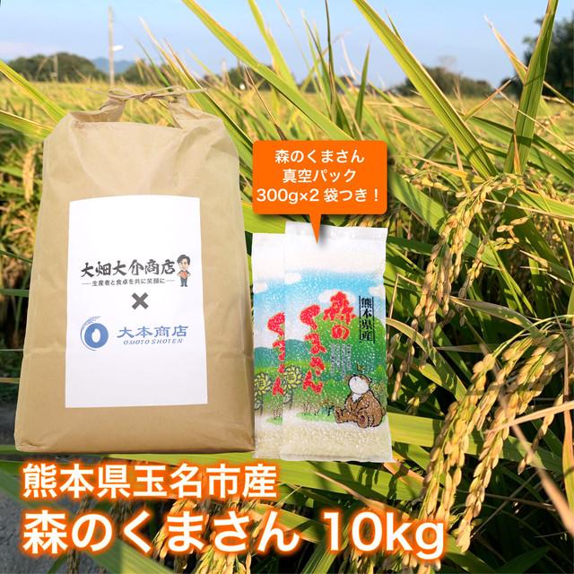 送料込【熊本県玉名市産】《元ラガーマンが作る低農薬米》森のくまさん10kg(森のくまさん真空パック300g×2袋つき!)