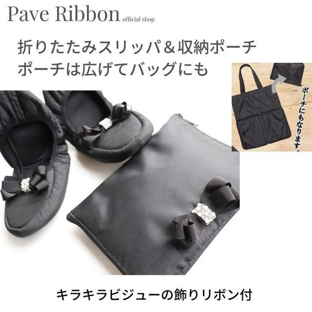 【Pave ribbon series】選べるビジュー2種類   収納ポーチ付き 携帯スリッパ
