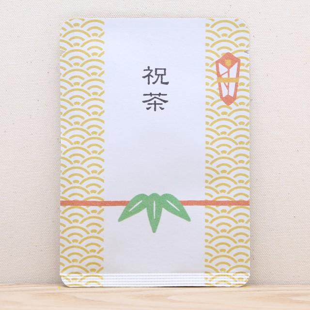祝茶(松竹梅シリーズの竹)|ごあいさつ茶|玉露ティーバッグ1包入り