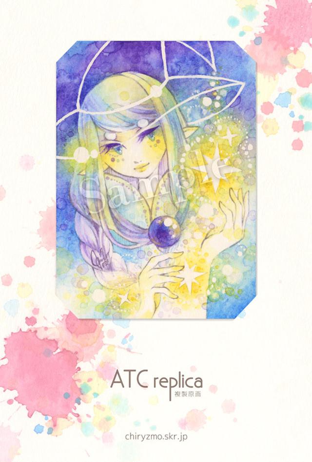 ATCレプリカ|ヒヅキカヲル ①『魔術師のテルツェット』