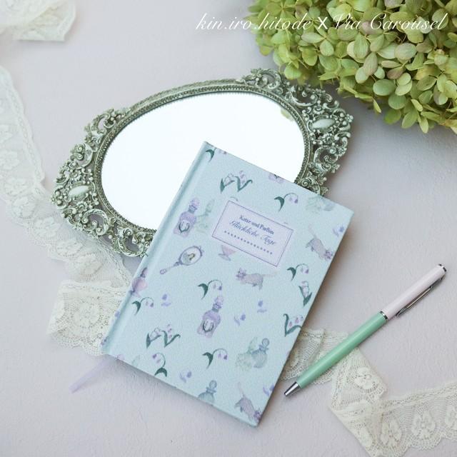 特別なことを綴るための手製本ノート*猫と香水瓶