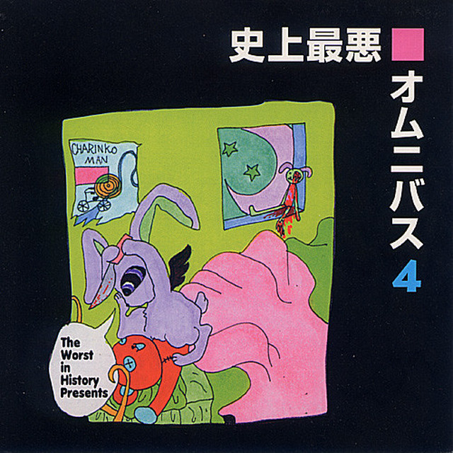 V.A. – 史上最悪オムニバス4(The Worst In History Omnibus Vol.4) (CD)