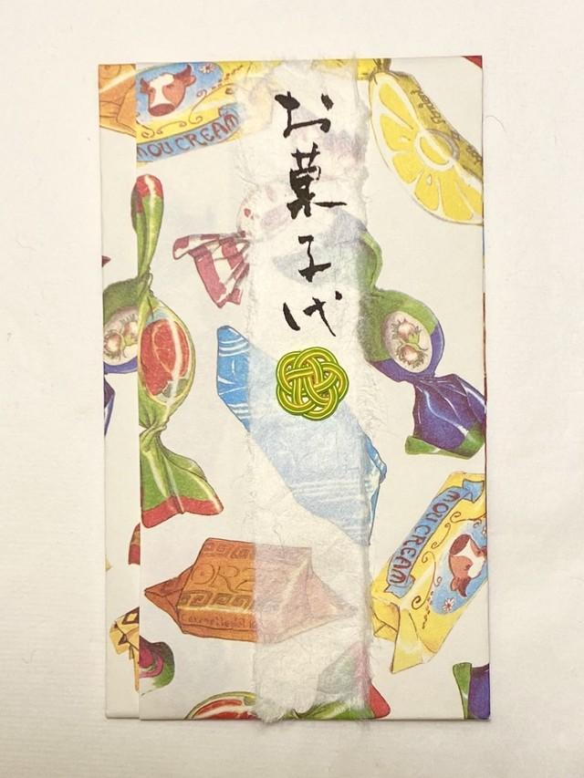 祝儀袋「お菓子代」(小)